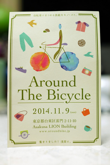 Around_The_Bicycle_001.jpg